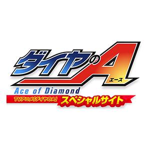 TVアニメ「ダイヤのA」スペシャルサイト