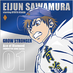 "VOL.1 沢村栄純 ""GROW STRONGER"""