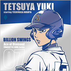 "VOL.7 結城哲也 ""BILLION SWINGS"""