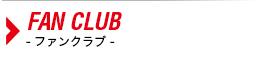 FAN CLUB-ファンクラブ-