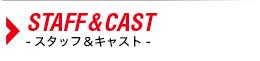 STAFF & CAST-スタッフ&キャスト-