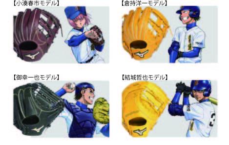 一挙4モデル!結城・御幸・小湊春市・倉持モデルのグラブ発売!