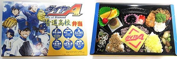 ダイヤのAと阪神甲子園球場のお弁当のコラボ
